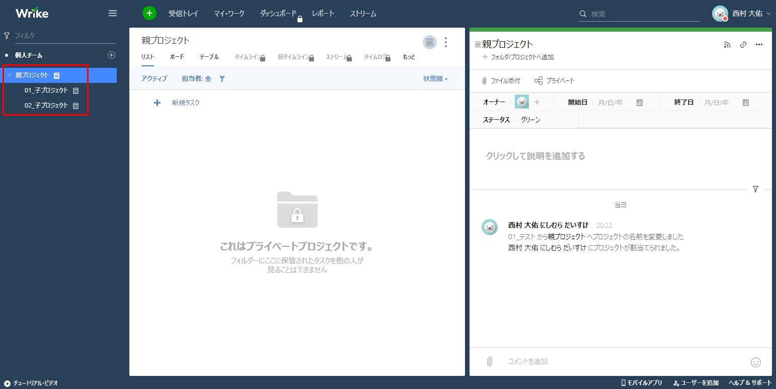 プロジェクト管理ツール「Wrike...